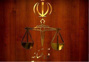 ارسال ۴۰۰پرونده تخلف دستکاری در بورس به قوه قضاییه