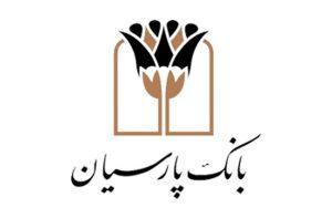 تقدیر از عملکرد بانک پارسیان درحوزه تسهیلات اشتغالزایی بنیاد برکت