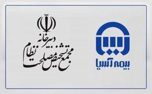 تقدیر دبیرخانه مجمع تشخیص مصلحت نظام از مدیر عامل بیمه آسیا