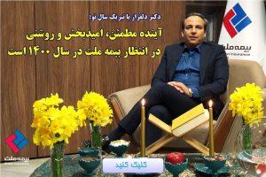 دکتر دلفراز با تبریک سال نو: ۱۴۰۰، سال جهش بیمه ملت