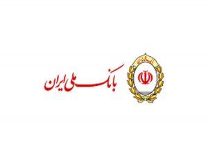 سیاست های اعتباری بانک ملی ایران، متناسب با شرایط اقتصادی روز بازنگری می شود