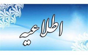 طرح ارائه خدمات بیمه ای بیمه ایران در تعطیلات نوروز ۱۴۰۰