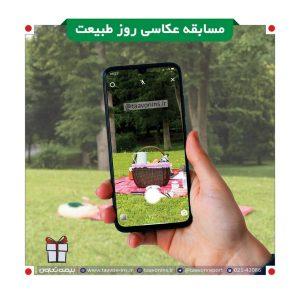 مسابقه عکاسی روز طبیعت بیمه تعاون