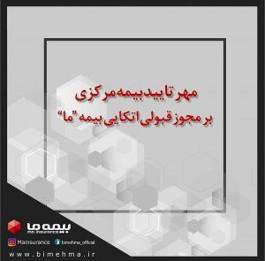 """مهر تایید بیمه مرکزی بر مجوز قبولی  اتکایی بیمه """"ما"""""""