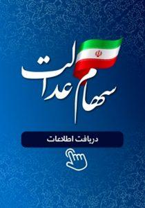 ویژه نامه سهام عدالت روزنامه ایران منتشر شد