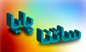 پست بانک ایران ساعت کاری ساتنا و پایا را در ایام پایانی سال ۱۳۹۹ اعلام کرد