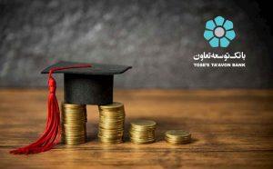 اعطای وام قرض الحسنه بانک توسعه تعاون به دانشجویان دکتری روزانه دولتی