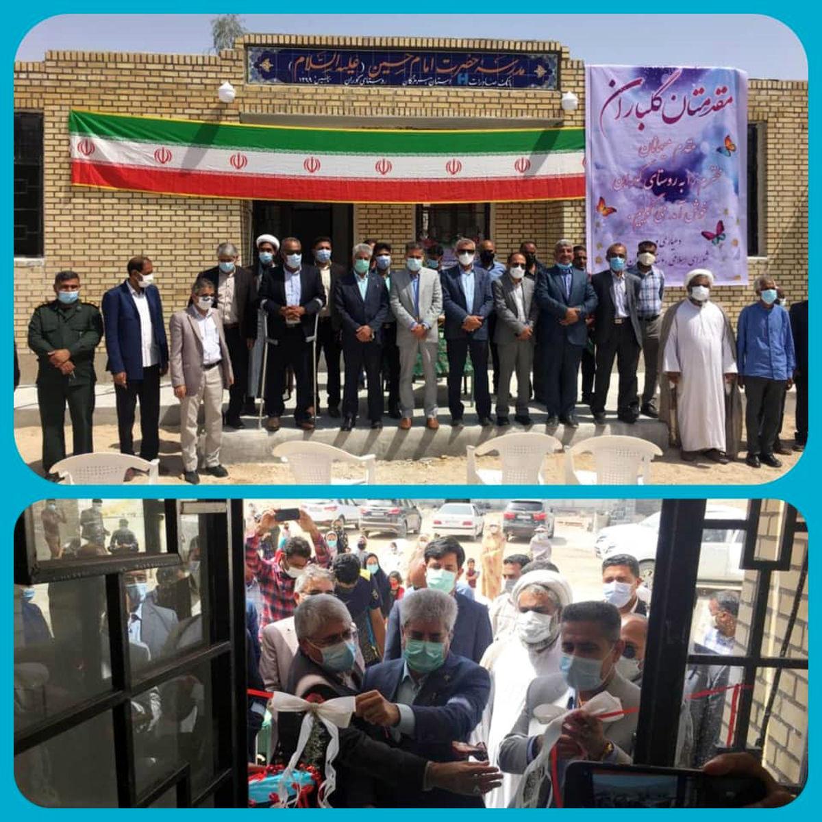 افتتاح مدرسه در روستای کوران هرمزگان با مشارکت خیرین بانک صادرات ایران