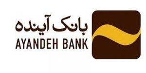 امکان احراز هویت الکترونیکی سجام در سامانه «کیلید» بانک آینده فراهم شد