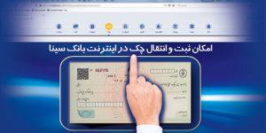 امکان ثبت و تایید چک از طریق اینترنت بانک سینا برای تمامی مشتریان