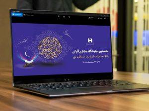 برگزاری نخستین نمایشگاه مجازی قرآن کریم با عاملیت بانک صادرات ایران