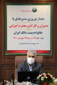 توسعه اقتصاد دیجیتال اولویت پست بانک ایران در سال ۱۴۰۰ است