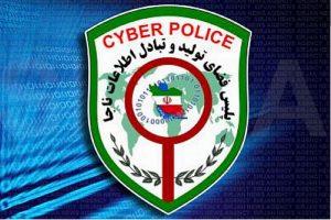 توصیه های رئیس پلیس فتا به مشتریان بانک ها در مورد پیشگیری از سرقت های مجازی
