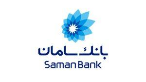 حمایت از بانک سامان در جشنواره «بانک محبوب من»