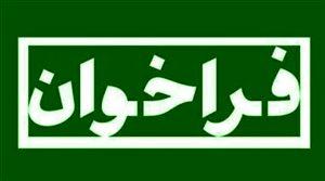 فراخوان مدیرعامل بیمه ایران برای تشکیل «هسته ایده پردازی»