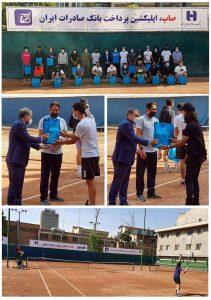 مسابقات انتخابی تیم ملی تنیس با حمایت بانک صادرات ایران برگزار شد