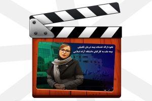 نحوه ارائه خدمات بیمه درمان تکمیلی بیمه ملت به کارکنان دانشگاه آزاد اسلامی