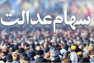 واریز باقیمانده سود سهام عدالت سال ۹۸ تا پایان ماه رمضان