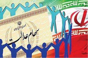 واریز ۵۰ درصد باقیمانده سود سهام عدالت تا پایان ماه رمضان