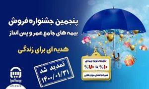 پنجمین جشنواره فروش بیمه های جامع عمر و پس انداز بیمه آسیا تمدید شد