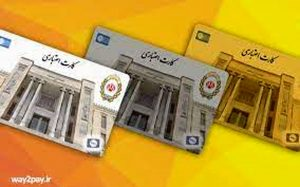 کارت اعتباری بانک ملی ایران، جایگزینی حرفه ای به جای خرید با پول نقد
