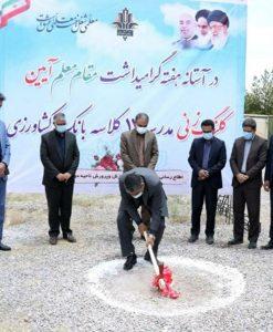 آغاز ساخت مدرسه ۱۲کلاسه درشهرکرمان با مشارکت بانک کشاورزی