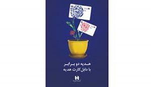 اعلام اسامی ٢٠٠ برنده طرح «دابل کارت هدیه» باشگاه مشتریان بانک صادرات ایران