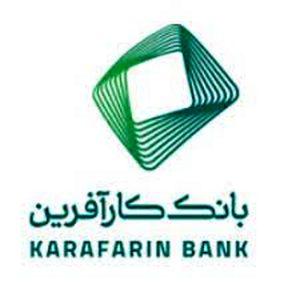 اعلام ساعت کاری شعبه بانک کارآفرین درکیش