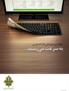 افزایش مشتریان اینترنت بانک کشاورزی به ۴۰۰ هزارنفر