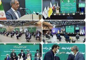 امضا تفاهم نامه ۶ هزار میلیارد ریالی بانک صادرات ایران بابنیاد برکت
