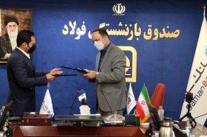 امضا تفاهمنامه همکاری میان بانک سامان و صندوق بازنشستگی کارکنان فولاد