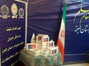 اهدای ۸۰ تبلت به دانش آموزان کم برخوردار استان البرز توسط بانک ملی ایران