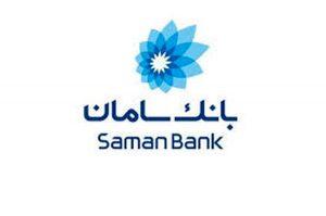 با اپلیکیشن موبایلت بانک سامان چکهای خود را ثبت وتایید کنید