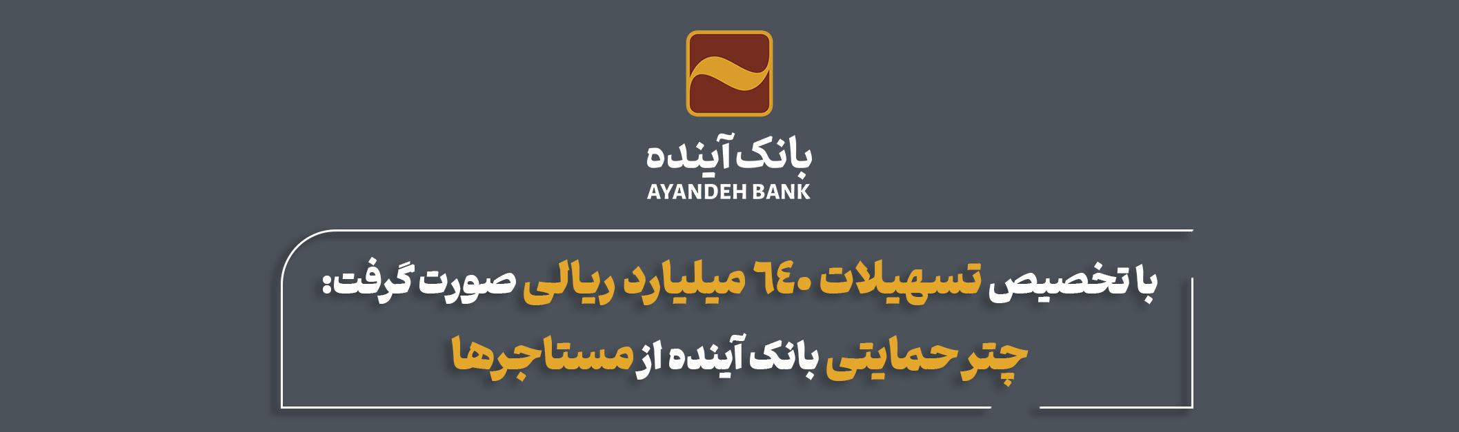 بانک آینده حامی