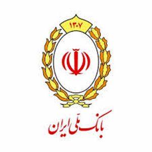 بانک ملی ایران درسال گذشته۱۵۶ هزار میلیارد ریال تسهیلات قرض الحسنه پرداخت کرد