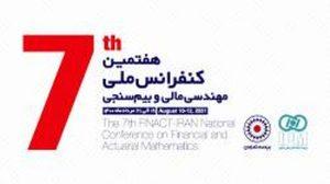 برگزاری دومین پیش رویداد هفتمین کنفرانس مهندسی مالی و بیم سنجی، ۲۶ اردیبهشت به صورت آنلاین
