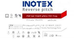 برگزاری رویداد ملی«ارائه نیازهای فناورانه حوزه فولاد» همزمان با نمایشگاه INOTEX2021