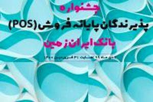 برگزاری سومین مرحله قرعهکشی جشنواره پذیرندگان پایانههای فروش بانک ایران زمین
