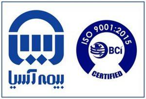 تایید گواهینامه ایزو ۹۰۰۱ شرکت بیمه آسیا