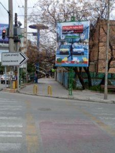 تبلیغات محیطی بیمه پاسارگاد جهت آموزش و تبلیغات کاهش تصادفات در استان مازندران