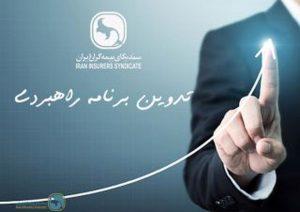تدوین برنامه راهبردی سندیکای بیمه گران ایران کلید خورد