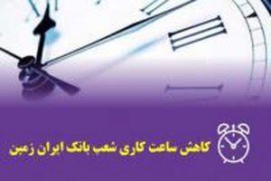 تغییر ساعت کار شعب بانک ایران زمین در استان های هرمزگان و لرستان