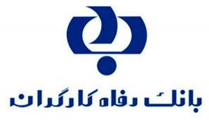 خدمت جدید بانک رفاه کارگران در راستای اجرای قانون جدید چک اعلام شد