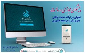 دریافت خدمات ویژه از پیشخوان مجازی بانک قرض الحسنه رسالت