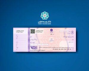 دریافت چک موردی برای مشتریان فاقد دسته چک در شعب بانک توسعه تعاون