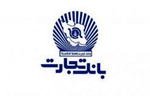 زمان جدید برگزاری آزمون استخدام بانک تجارت اعلام شد