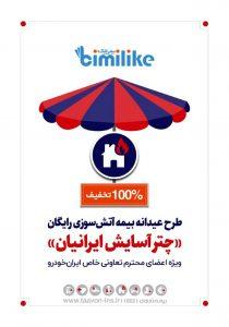 طرح ویژه بیمه آتش سوزی برای کارمندان ایران خودرو