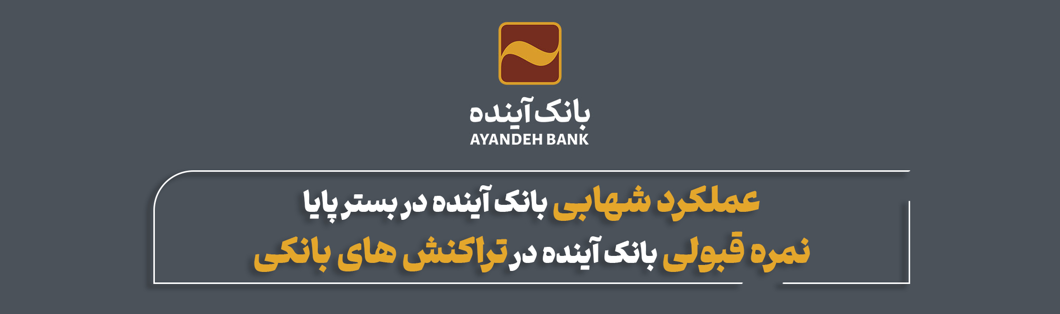 بانک آینده شهاب