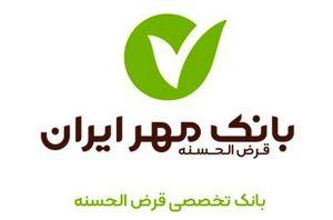 مسئولیت خطیر بانک مهرایران در نظام تأمین مالی کشور و ارائه خدمات منحصر به فرد این بانک