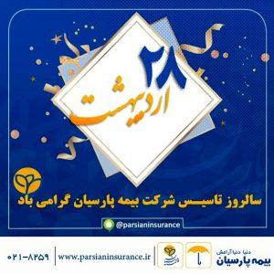 پیام تبریک نایب رییس هیأت مدیره و مدیر عامل بیمه پارسیان به مناسبت سالروز تاسیس این شرکت